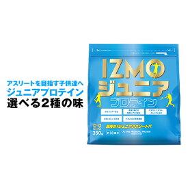IZMO イズモ ジュニアプロテイン 350g (約18食分) | 正規品 IZMO 乳酸菌 アルプロン ALPRON ジュニア プロテイン たんぱく質 キッズ 子供 ホエイ チョコ ストロベリー 公式
