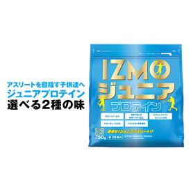 IZMO イズモ ジュニアプロテイン 750g (約38食分) | 正規品 IZMO 乳酸菌 アルプロン ALPRON ジュニア プロテイン たんぱく質 キッズ 子供 ホエイ チョコ ストロベリー 公式