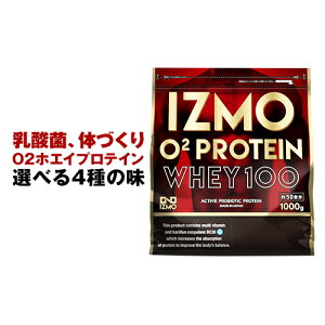 IZMOO2ホエイプロテイン、プロテイン
