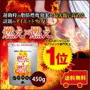 【再び決算セール10%OFF】【送料無料】アルプロン 「燃え×燃え」【450g1ヵ月半分】ダイエット・健康 《検索用》燃え 燃え ダイエット【nl422】
