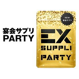 EXSUPPLI PARTY 20粒 サプリ サプリメント パーティー しじみエキス シジミ 二日酔い お酒 EXILE エクスサプリ 宴会サプリ