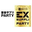【20%ポイント還元スーパーDEAL!】EXSUPPLI PARTY 4粒 サプリ サプリメント パーティー しじみエキス シジミ 二日酔い お酒 EXILE エクスサプリ 宴会サプリ