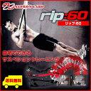【決算セール★10%OFF】rip:60(リップ60)サスペンショントレーニング&フィットネス 【送料無料】【トレーニングDVD1…