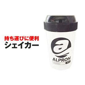アルプロン プロテインシェイカー 300ml | 正規品 ALPRON シェイカー シェーカー ボトル おしゃれ プロテイン 公式