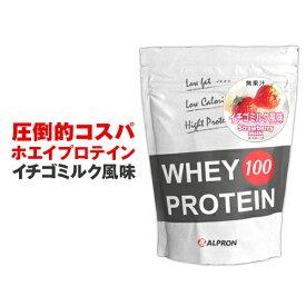 アルプロン WPC ホエイプロテイン イチゴミルク 1kg(約50食)プロテイン タンパク質 筋トレ ダイエット トレーニング 筋肉 部活 減量 学生