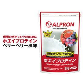 【 送料無料 】 アルプロン WPC ホエイ プロテイン ベリー ベリー 風味 3kg 約150食分 ホエイプロテイン ダイエット 筋トレ トレーニング 筋肉 部活 減量 学生