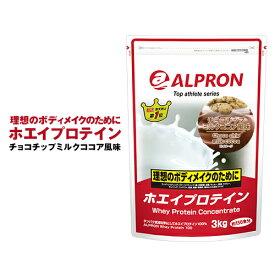 アルプロン WPC ホエイ プロテイン チョコチップミルクココア風味 3kg(約150食分)[送料無料]