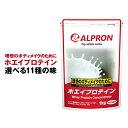 [マラソン20%OFF] アルプロン WPC ホエイプロテイン100 選べる12種の味 1kg 約50食 | 正規品 ALPRON プロテイン アミ…