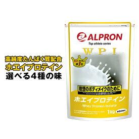 アルプロン WPIホエイプロテイン100 1kg (約50食) 選べるフレーバー(チョコレート ストロベリー プレーン レモンヨーグルト) 父の日