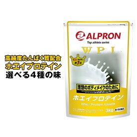 [送料無料] アルプロン WPIホエイプロテイン WPI 3kg 約150食 選べるフレーバー(チョコレート ストロベリー プレーン レモンヨーグルト)