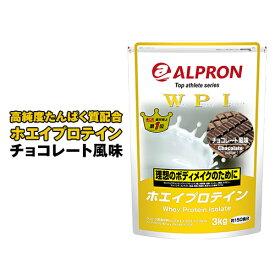 【ポイント5倍】【 送料無料 】 アルプロン WPI ホエイ プロテイン 100 チョコレート 風味 3kg 約150食分 ホエイプロテイン ダイエット 女性 男性 オススメ おいしい 父の日プレゼント