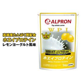 【ポイント5倍】アルプロン WPI ホエイ プロテイン 100 レモンヨーグルト 風味 1kg 約50食分 ホエイプロテイン ダイエット 女性 男性 オススメ おいしい 父の日プレゼント