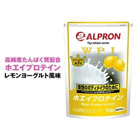 アルプロン WPIホエイプロテイン レモンヨーグルト風味 1kg(約50食分) 父の日