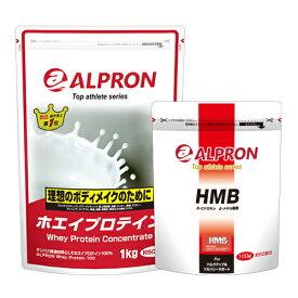 アルプロン WPC ホエイ プロテイン 1kg 選べるフレーバー × HMB 100g セット