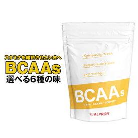 【お買い物マラソン 2000円OFFクーポン】BCAAs 1kg 選べる10種の味 BCAA アルプロン アミノ酸 グルタミン シトルリン ALPRON 粉末ドリンク 国内生産