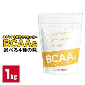 BCAAs 1kg 選べる4種の味 BCAA アルプロン アミノ酸 グルタミン シトルリン ALPRON 粉末ドリンク 国内生産