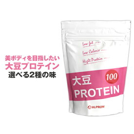 アルプロン 大豆プロテイン 選べるフレーバー2種の味 1kg(約50食)ココアミルク イチゴミルク たんぱく質含有量約82% ソイプロテイン