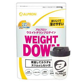 アルプロン ウェイトダウンプロテイン 1,050g レモンヨーグルト風味×シェイカーセット | 正規品 プロテイン ソイプロテイン 大豆プロテイン ウエイトダウン ウェイトダウン ダイエット プロテインダイエット 砂糖不使用 置き換え 女性