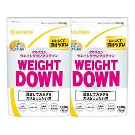 アルプロン ウェイトダウンプロテイン 1,050g×2個セット レモンヨーグルト風味 | 正規品 プロテイン ソイプロテイン 大豆プロテイン ウエイトダウン ウェイトダウン ダイエット プロテインダイエット 砂糖不使用 置き換え 女性[送料無料]