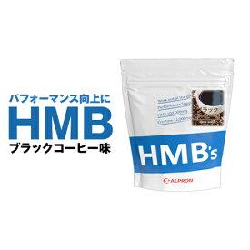 アルプロン HMB ブラックコーヒー風味 含有量:100,000mg クレアチン含有量:72,000mg パフォーマンス向上に! HMBパウダー 200g   正規品 ロイシン トレーニング サプリ HMBサプリメント アルプロン ALPRON 男性 女性 公式