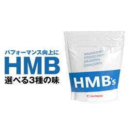 アルプロン HMB 選べるフレーバー 含有量:100,000mg クレアチン含有量:72,000mg パフォーマンス向上に! HMBパウダー 200g   正規品 ロイシン トレーニング サプリ HMBサプリメント アルプロン ALPRON 男性 女性 公式