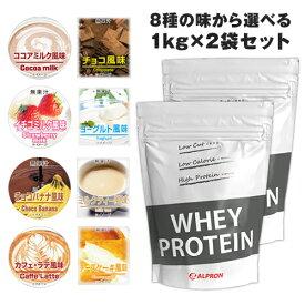 アルプロン WPC ホエイ プロテイン 8種類の味から選べる 2種セット 1kg×2袋 (2kg) 約50食 ココアイチゴ チョコバナナ カフェラテ チーズケーキ ミルクティー ALPRON プロテイン ホエイプロテイン たんぱく質 筋トレ ダイエット