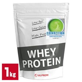 アルプロン WPC ホエイプロテイン 出雲抹茶ラテ風味 1kg(約50食)プロテイン タンパク質 筋トレ ダイエット トレーニング 筋肉 部活 減量 学生