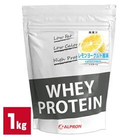 【20%OFFクーポン】アルプロン WPC ホエイプロテイン レモンヨーグルト風味 1kg(約50食)プロテイン タンパク質 筋トレ ダイエット トレーニング 筋肉 部活 減量 学生
