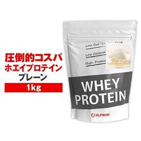 アルプロン WPC ホエイ プロテイン 1kg(約50食)ドイツ原産 プレーン | 正規品 ALPRON プロテイン whey たんぱく質 筋トレ ダイエット プロテインダイエット 女性 男性 公式