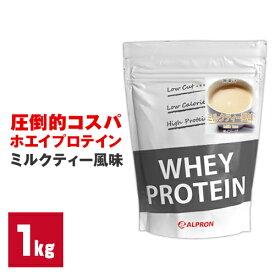 【20%OFFクーポン】アルプロン WPC ホエイプロテイン ミルクティー 1kg(約50食)プロテイン タンパク質 筋トレ ダイエット トレーニング 筋肉 部活 減量 学生
