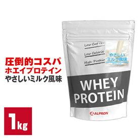 【20%OFFクーポン】アルプロン WPC ホエイプロテイン やさしいミルク 1kg(約50食) | 正規品 ALPRON プロテイン whey たんぱく質 筋トレ ダイエット プロテインダイエット 女性 男性 おいしい
