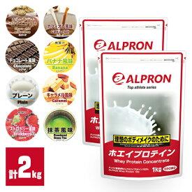 【1020円OFFクーポン】アルプロン WPC ホエイ プロテイン 味が選べる 2種セット 1kg×2袋 (2kg) 約50食 チョコ ストロベリー カフェオレ バナナ ココア ALPRON プロテイン ホエイプロテイン たんぱく質 筋トレ ダイエット
