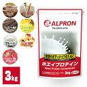 アルプロン WPC ホエイプロテイン 選べる味 3kg 約150食 ( チョコチップミルクココア チョコ ストロベリー カフェオレ…