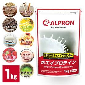 【15%OFF】[送料無料]アルプロン WPC ホエイプロテイン 選べる11種の味 1kg 約50食 | 正規品 ALPRON プロテイン 筋トレ ダイエット チョコ ストロベリー カフェオレ バナナ ココア 女性 男性 公式