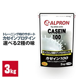 【2000円OFFクーポン】カゼインプロテイン 3kg(約150食分) 選べるフレーバー(チョコ プレーン)[送料無料]