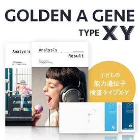 子どもの能力遺伝子検査キットXタイプ(学習、身体、感性)&Yタイプ(センス)セット 遺伝子解析 こども 子供 ジュニア キッズ[送料無料]