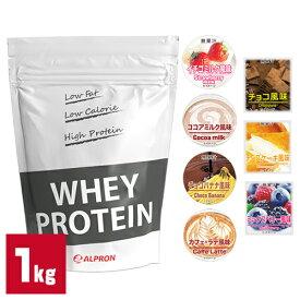 プロテイン アルプロン ホエイ WPC 1kg 50食分 選べるフレーバー チョコレート イチゴミルク ココアミルク チョコバナナ カフェラテ チーズケーキ ミックスベリー 送料無料