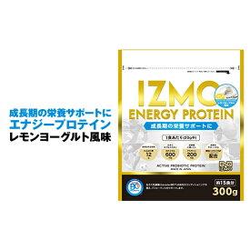 アルプロン IZMO ENERGY ジュニア プロテイン ホエイプロテイン サプリメント レモンヨーグルト 300g 生きた乳酸菌 BC-30配合 部活 スポーツ 女子 男子 トレーニング 成長期