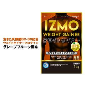 アルプロン IZMO ウエイトゲイナー プロテイン ホエイプロテイン サプリメント グレープフルーツ 1kg 筋肉 筋トレ 女性 男性 トレーニング ダイエット