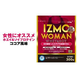 アルプロン IZMO WOMAN プロテイン ホエイプロテイン ソイプロテイン サプリメント ココア 300g 筋肉 筋トレ 女性 トレーニング ダイエット