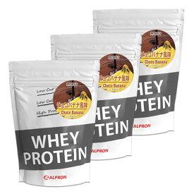 【3個セット】[ 送料無料 ]アルプロン WPC ホエイプロテイン100 チョコバナナ 1kg(約50食)   正規品 ALPRON プロテイン whey たんぱく質 筋トレ ダイエット プロテインダイエット 女性 男性 公式