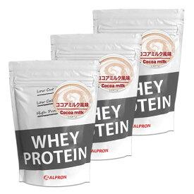 【3個セット】[ 送料無料 ]アルプロン WPC ホエイプロテイン100 ココアミルク 1kg(約50食) | 正規品 ALPRON プロテイン whey たんぱく質 筋トレ ダイエット プロテインダイエット 女性 男性 公式 父の日