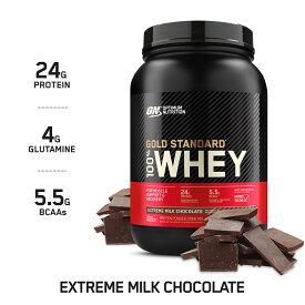 【日本正規代理店】ゴールドスタンダード 100% ホエイ エクストリーム ミルクチョコレート 907g(2lb) WPI プロテイン ミルクチョコの甘さが大人気の味! アルプロン [送料無料]