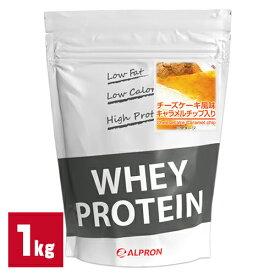 【新価格】アルプロン WPC ホエイプロテイン チーズケーキ風味+キャラメルチップ入り 1kg(約50食)プロテイン タンパク質 筋トレ ダイエット トレーニング 筋肉 部活 減量 学生