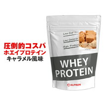 WPCホエイプロテインプロテインサプリメントアルプロン1kg3kg250g