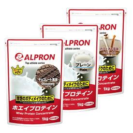 [送料無料] アルプロン WPC ホエイプロテイン 3個セット チョコ 1kg+カフェオレ1kg+プレーン1kg | 正規品 ALPRON プロテイン たんぱく質 筋トレ ダイエット 砂糖不使用 置き換え 女性 男性 公式