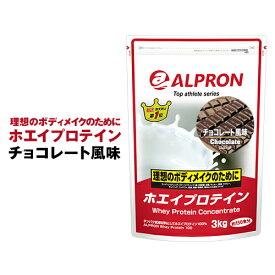 【 送料無料 】 アルプロン WPC ホエイ プロテイン チョコレート 風味 3kg 約150食分 ホエイプロテイン ダイエット 筋トレ トレーニング 筋肉 部活 減量 学生