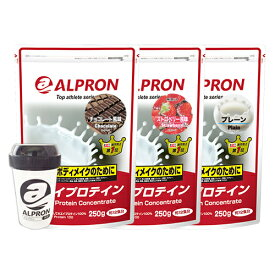 【お試し】アルプロン WPC ホエイプロテイン 250g×3個+シェイカー トライアルセット ( チョコ ストロベリー プレーン)