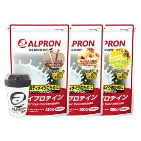 【お試し】アルプロン WPC ホエイプロテイン 250g×3個+シェイカー トライアルセット ( カフェオレ バナナ キャラメル ) 父の日
