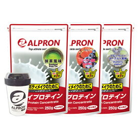 【お試し】アルプロン WPC ホエイプロテイン 250g×3個+シェイカー トライアルセット ( 抹茶 ベリーベリー ブルーベリーヨーグルト ) 父の日